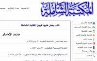 المكتبة الشاملة اكثر من 50 الف كتاب مجاني باللغة العربية