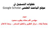 خطوات التسجيل في موقع الباحث العلمي GOOGLE SCHOLAR