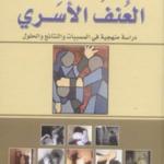 كتاب العنف الأسري: دراسة منهجية في المسببات والنتائج والحلول