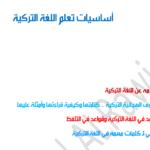 أساسيات تعلم اللغة التركية PDF