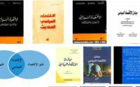 مجموعة كتب في الاقتصاد السياسي