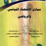 كتاب مبادئ الاقتصاد القياسي والرياضي.pdf