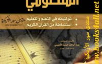 كتاب التفكير المنظومي توظيفه في التعلم والتعليم PDF