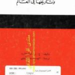 كتاب الاستراتيجية وتاريخها في العالم pdf