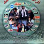 كتاب الرأي العام و طرق قياسه pdf
