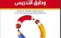قراءة أنلاين كتاب أساليب وطرق التدريس الحديثة