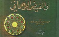 تحميل كتاب الفتح الرباني والفيض الرحماني PDF