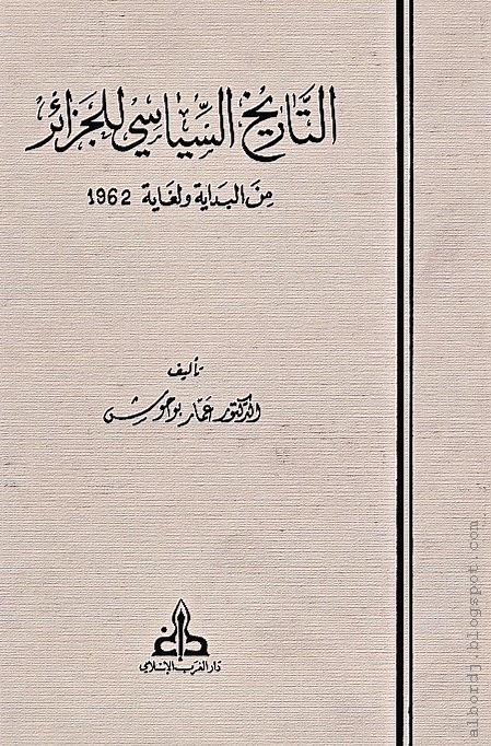 كتاب التاريخ السياسي للجزائر pdf