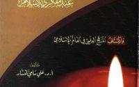 كتاب منهجية البحث العلمي وضوابطه في الاسلام PDF