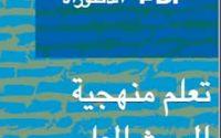 المرشد في إعداد رسائل الماجستير وأطروحَات الدكتوراه PDF