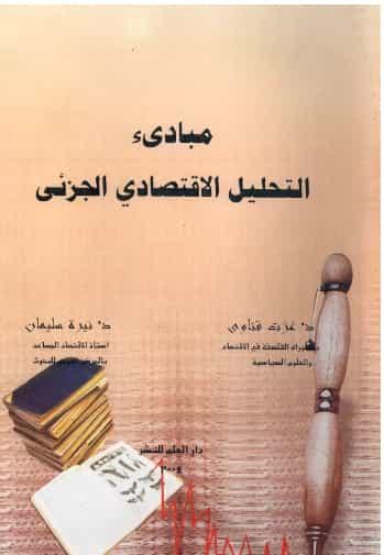 كتاب مبادئ انسانيه pdf