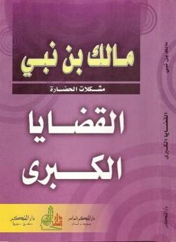 كتاب المؤامره الكبرى pdf
