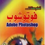 تحميل كتاب تعلم معنا الـفوتوشوب pdf