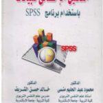 كتاب التحليل الإحصائى للبيانات باستخدام برنامج SPSS