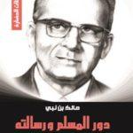 كتاب دور المسلم في الثلث الاخير من القرن العشرين