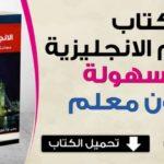 كورس لتعلم اللغة الانجليزية بسهولة PDF