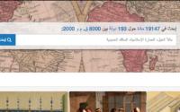 محرك بحث عالمي: المكتبة الرقمية العالمية للأبحاث و الدراسات يدعم العربية