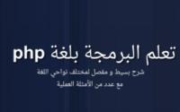 كتاب : php اللغة المجانية الأولى لبرمجة الويب