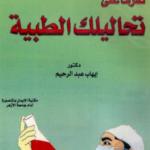 كتاب تعرف على تحاليلك الطبية PDF