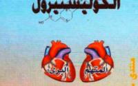 الكوليسترول الكولسترول : التعريف وكيفية الوقاية منه pdfPDF