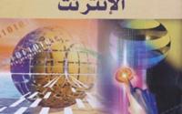 تحميل كتاب دليل الباحث إلى الإقتباس والتوثيق من الإنترنت PDF