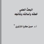 كتاب البحث العلمي خطته و أصالته و نتائجه PDF