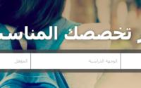 دليل الدراسة في الخراج للطالب العربي - الموقع الاول -
