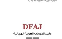 دليل عربي يحصر الدوريات العلمية المحكمة الصادرة في الوطن العربي والمتاحة على شبكة الإنترنت مجاناً.