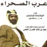 تحميل كتاب عرب الصحراء PDF