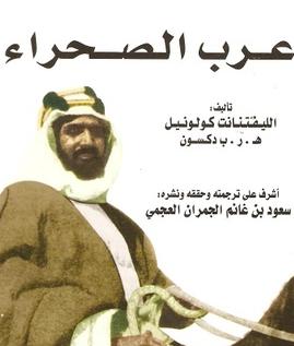 تحميل كتاب مقاتل من الصحراء pdf