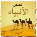 تحميل كتاب أبناء سيدنا آدم عليه السلام PDF