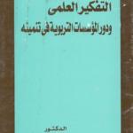 كتاب التفكير العلمي و دور المؤسسات التربوية في تنميته PDF