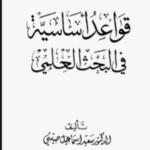 كتاب قواعد أساسية في البحث العلمي pdf