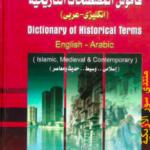 المصطلحات التاريخية pdf