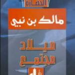 كتاب القضايا الكبرى مالك ابن نبي pdf