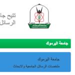 قاعدة جامعة اليرموك مذكرات دراسات و أبحاث مجانية كل التخصصات
