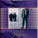 كتاب إدارة الموارد البشرية محمد عبدالفتاح حافظ الصيرفي pdf