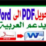حصريا طريقة تحويل اي ملف pdf بالعربية الى word بدون أخطاء 100 %