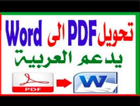 تحويل اي ملف Pdf بالعربية الى Word بدون أخطاء شروحات برنامج الوورد