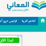 أحسن موقع للترجمة من الانجليزية الى العربية حسب التخصص العلمي