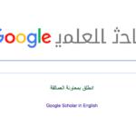 خدمة التنبيه من جوجل بالكلمات الرئيسة لبحثك لحصر احدث الدراسات في مجالك
