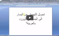 تحويل التهميش في الوورد word من اليسار الى اليمين في العربية