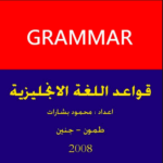 كورس مجاني لتعلم اللغة الانجليزية PDF