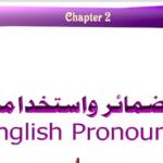 الضمائر في اللغة الانجليزية واستخدامها PDF
