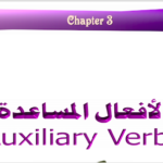 الأفعال المساعدة في الانجليزية PDF