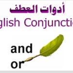 أدوات العطف في اللغة الانجليزية PDF