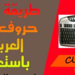 طريقة تشكيل الحروف العربية بلوحة المفاتيح في الوورد WORD