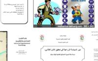 مذكرات تخرج في الأمن الصناعي PDF