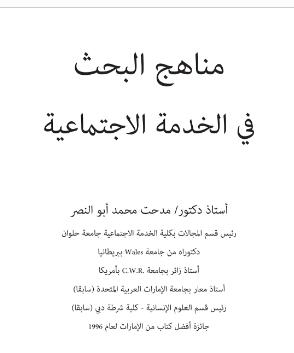 كتاب مناهج البحث فى الخدمة الإجتماعية قاعدة مذكرات التخرج والدراسات الأكاديمية