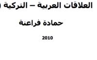 كتاب العلاقات العربية – التركية